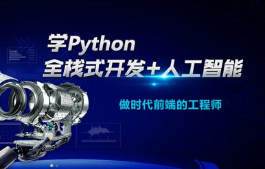 深圳Python培训