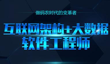 深圳大数据培训