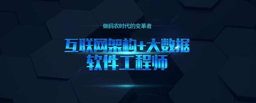 广州大数据云计算机专业培训