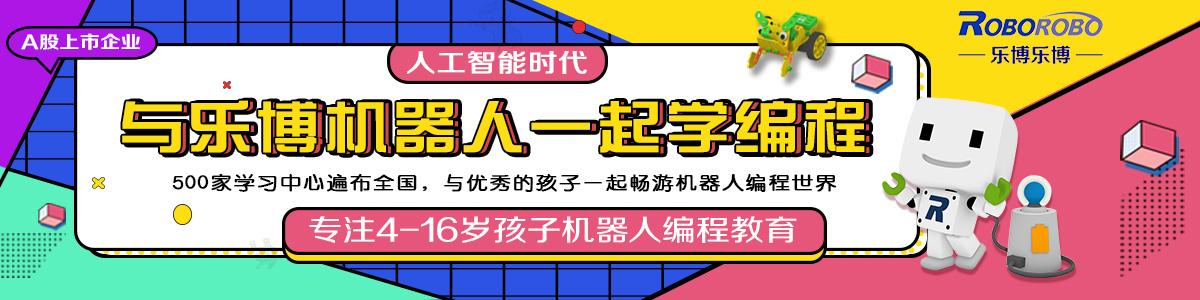 惠州乐博机器人编程教育机构