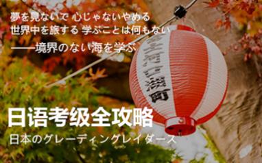 樱花留学日语培训