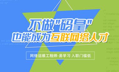 深圳网络运维培训