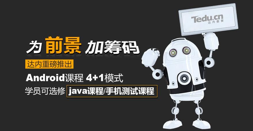 长沙达内Android培训课