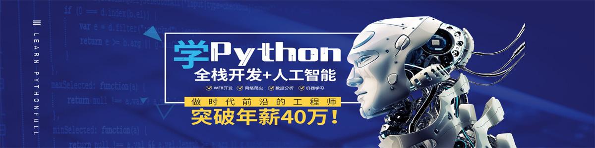 广州达内python全栈开发+人工智能