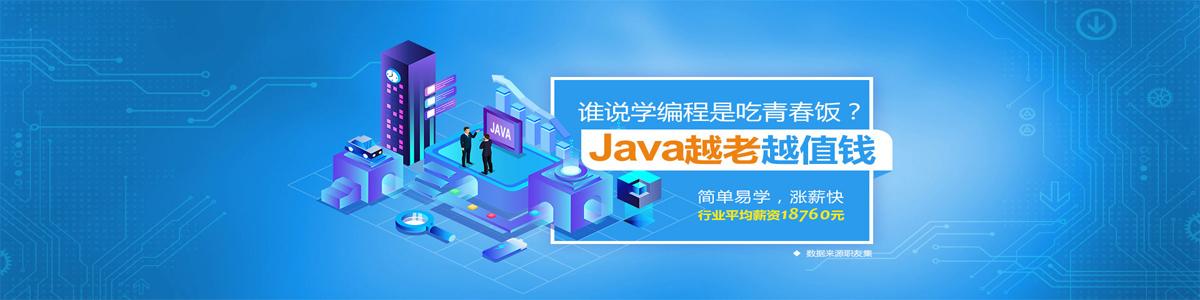 广州达内Java培训