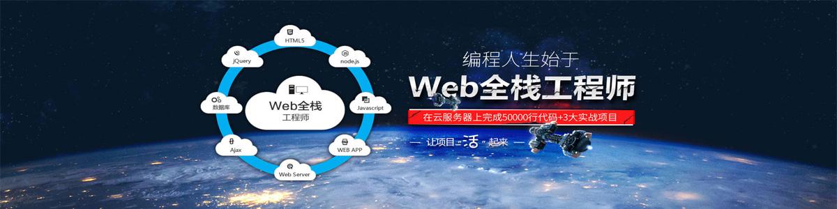 广州达内Web全栈工程师培训