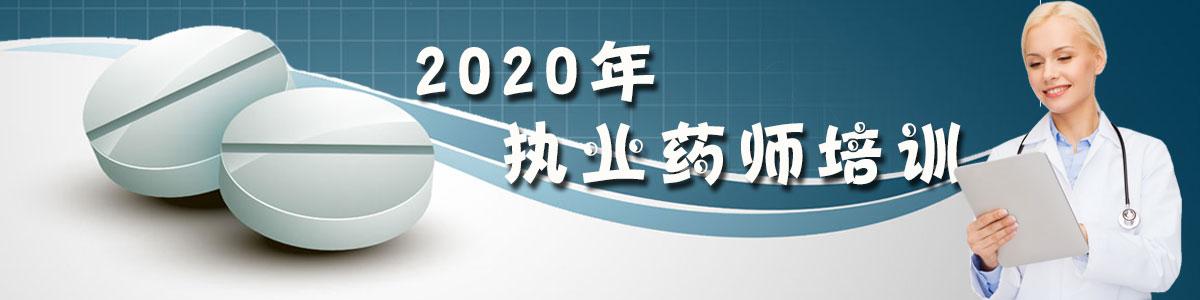 海口渊大教育——执业药师