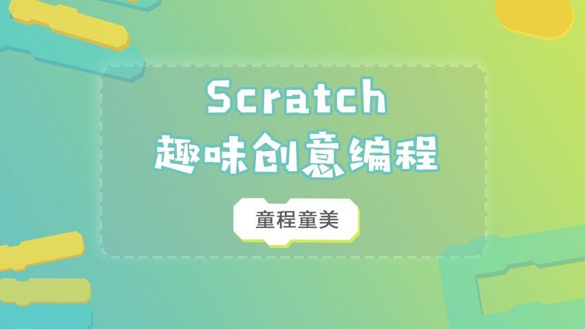Scratch趣味创意编程课