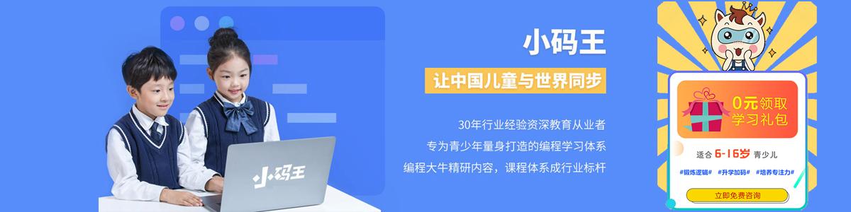 武汉少儿编程培训中心
