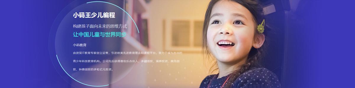 昆明小码王编程学校