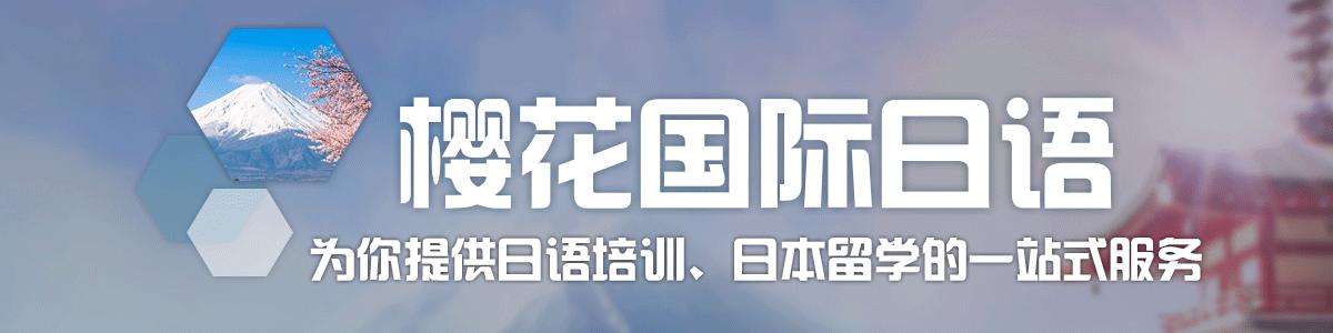 昆山樱花国际日语培训学校