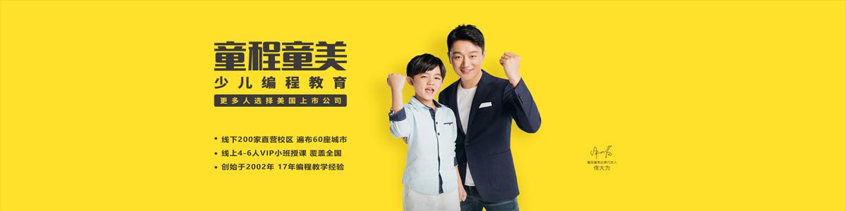 上海儿童学编程培训学校