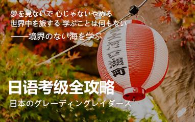 杭州留学日语培训