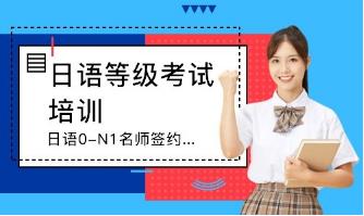 杭州日语等级考试培训