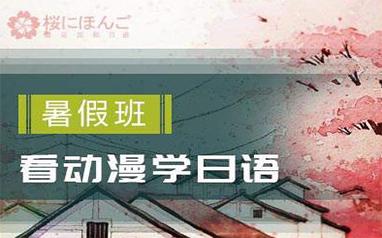 石家庄樱花暑假班看动漫学日语