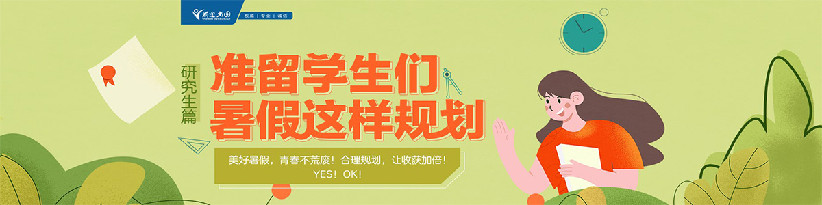 北京前途出国横幅研究生篇-准留学生们暑假这样规划