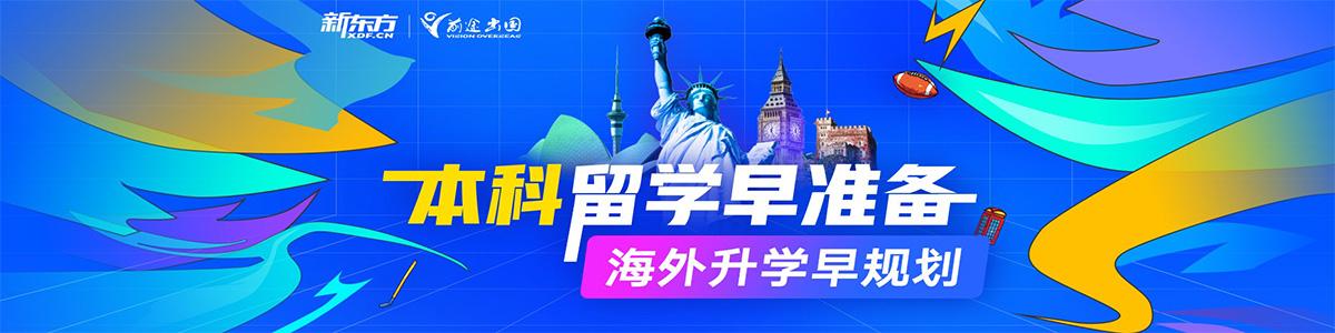 北京前途出国本科留学早准备,海外留学早规划