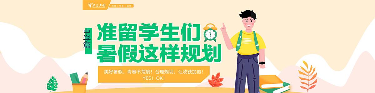 北京前途出国中学篇-准留学生们暑假这样规划