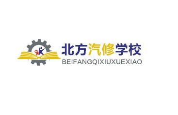 沈阳北方汽修学校-招生简章