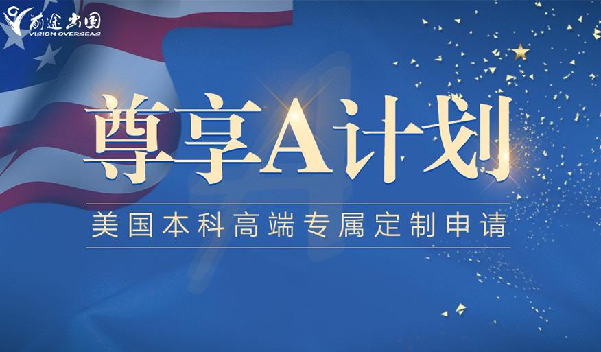 北京前途出国美国留学本科尊享A计划定制申请
