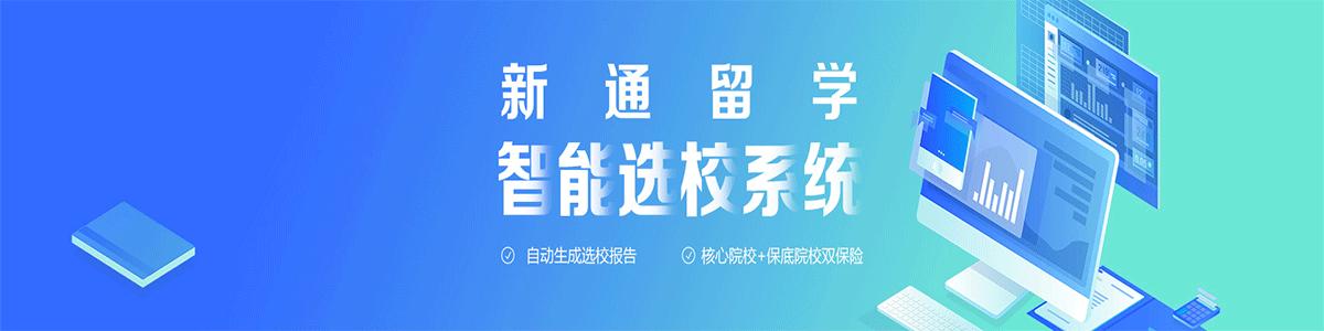长沙新通留学培训机构