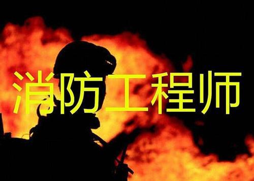 许昌二级消防工程师招生简章
