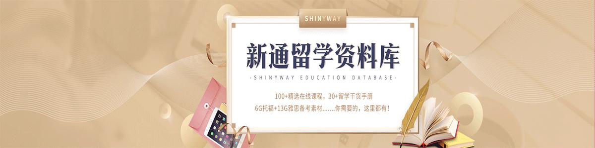广州新通留学培训机构