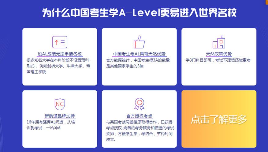 為什么中國考生學A-Level更容易進入世界名校