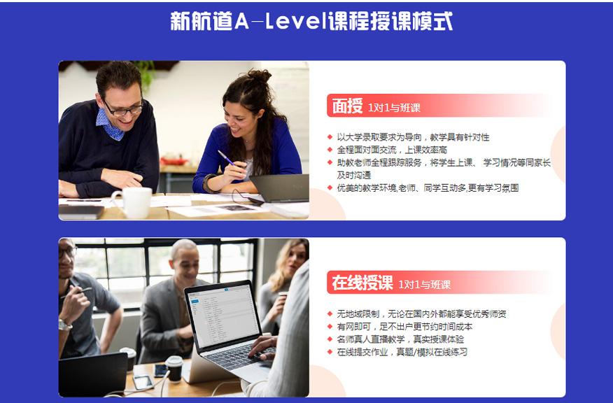 新航道A-Level課程授課模式