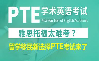 新航道PTE学术英语培训