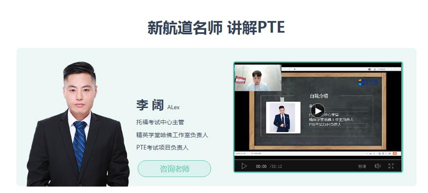 新航道讲解PTE