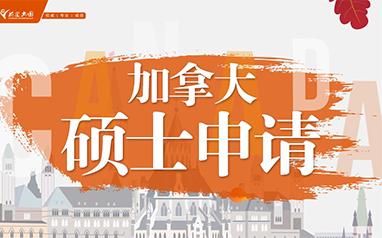 北京前途出国加拿大硕士申请