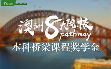 北京前途出国澳洲8大院校本科桥梁课程奖学金