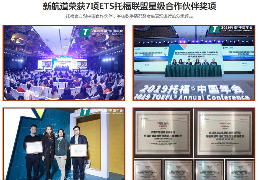 新航道荣获7项ETS托福联盟星级合作伙伴项目