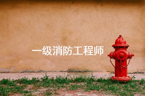 上海虹口区2020一级消防工程师