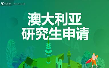 北京前途出国澳大利亚研究生申请