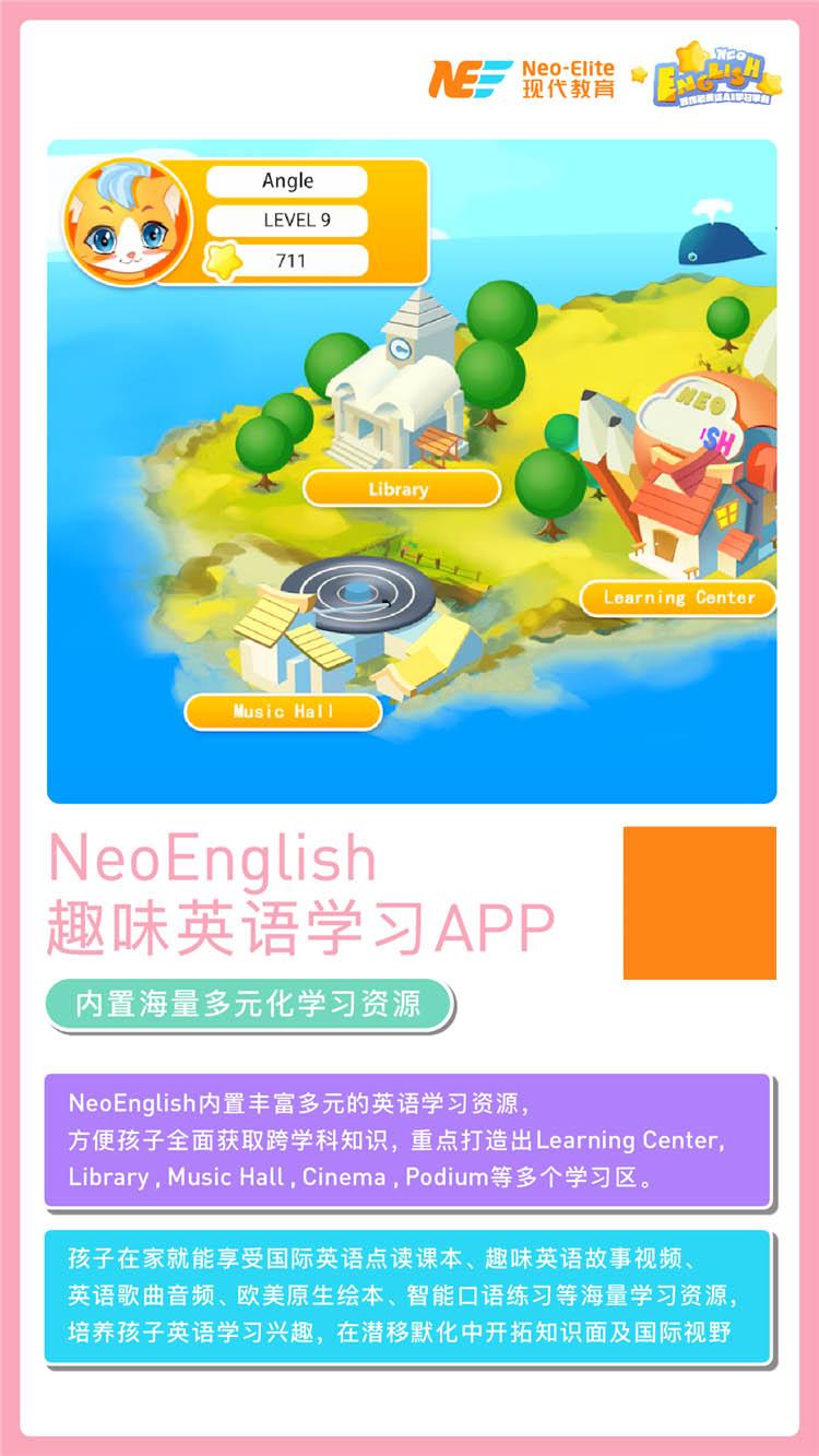 现代青少儿英语