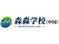 上海森淼教育学校