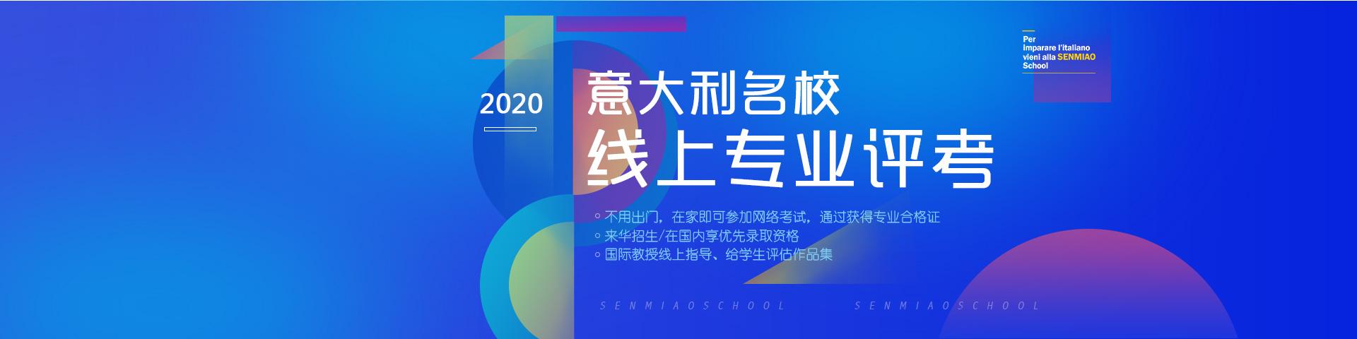 上海森淼语言培训学校