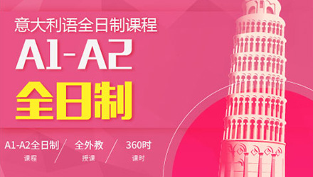 上海意大利语B1-B2全日制课程