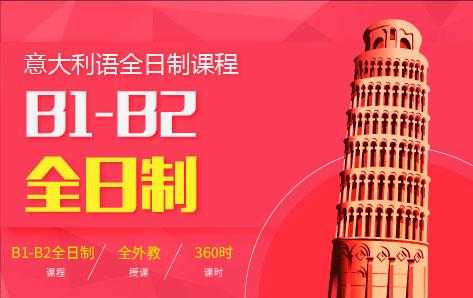 上海意大利B1-B2全日制课程