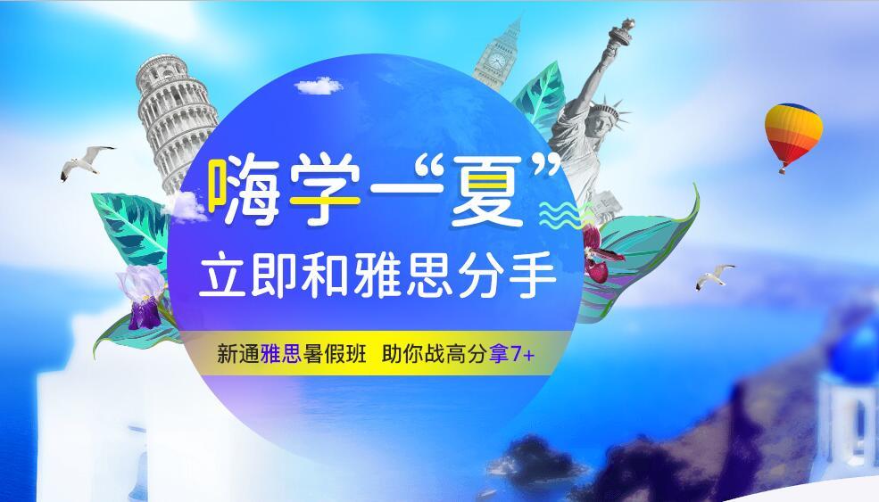 郑州新通雅思暑假班怎么样好不好