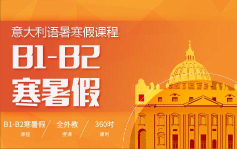 上海意大利B1-B2暑寒假课程