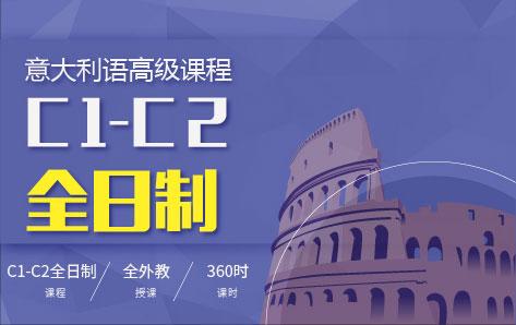 上海意大利语C1-C2全日制课程