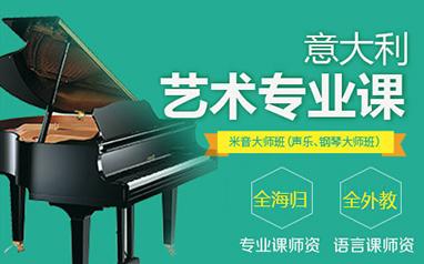 米音大师班(含声乐大师班、钢琴大师班)
