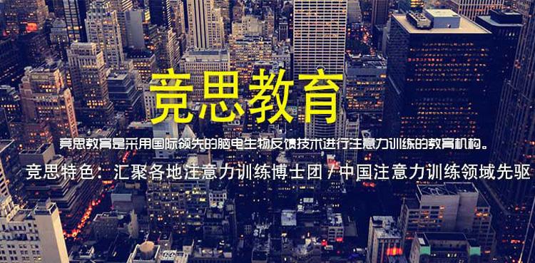 北京海淀区记忆力训练班到哪