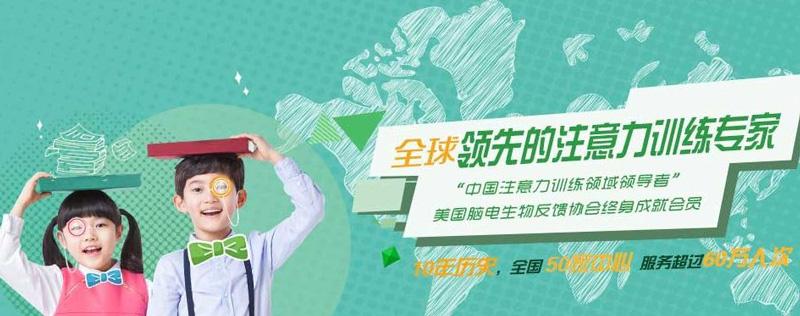 北京朝阳区有名的儿童注意力在哪