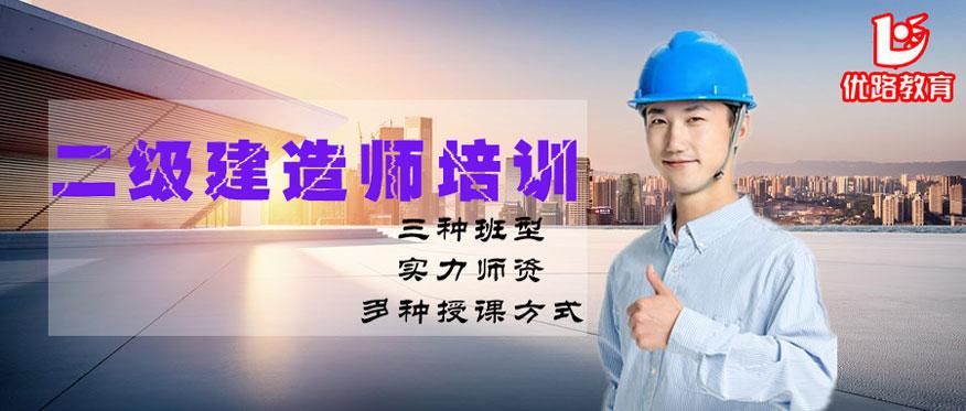 南京优路二级建造师培训机构