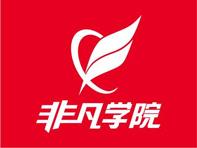 上海非凡平面UI设计培训学校