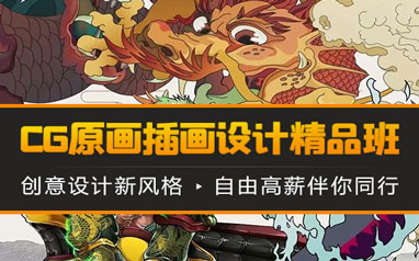 上海CG原画插画设计培训班